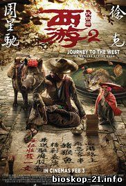 Jadwal Film Trailer Journey to the West: The Demons Strike Back (2017)